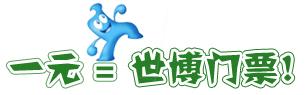 上海爱博体育下载-域名注册|域名查询|国际域名注册|中文域名|域名套餐|世博门票