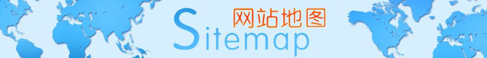 上海爱博体育下载-网站地图